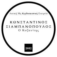 Εκπαιδευτικό πρόγραμμα προσωπικής και επαγγελματικής αποτελεσματικότητας στην Κοζάνη με εισηγητή τον καθηγητή του Οικονομικού Πανεπιστημίου Αθηνών Δημήτρη Μπουραντά