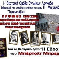 Αφιέρωμα στην επέτειο της 28ης Οκτωβρίου 1940 από τον Μορφωτικό Όμιλο Σερβίων «Τα Κάστρα»