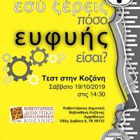 Εσύ ξέρεις πόσο ευφυής είσαι; Για πρώτη φορά στην Κοζάνη το επίσημο τεστ I.Q. για την εισαγωγή στην Ελληνική MENSA