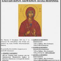 Το Ιερό Λείψανο της Αγίας Μαρίνης στην Κοζάνη, στον Ι.Ν. της Μεταμορφώσεως του Σωτήρος