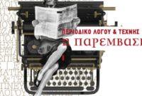 Το πολιτιστικό πρόγραμμα του περιοδικού λόγου και τέχνης «Παρέμβαση»