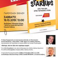 Παρουσίαση του πρώτου βιβλίου του Λευτέρη Παπαγεωργίου: «Startups. Από την ιδέα στην Παγκόσμια Αγορά» στη Σιάτιστα