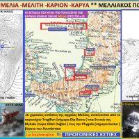 Μελίτη, η αρχαία Ιωνική πόλη της της Μικράς Ασίας – Του Σταύρου Καπλάνογλου
