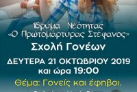 Σχολή γονέων τη Δευτέρα 21 Οκτωβρίου με θέμα: «Γονείς και έφηβοι»
