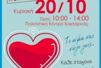 Εθελοντική αιμοδοσία της Κυριακή 20 Οκτωβρίου στην Καισαρειά Κοζάνης