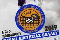Διοργάνωση σχολής Διαιτησίας Bόλεϊ στην Κοζάνη