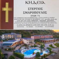 Πέθανε ο ιδιοκτήτης του ξενοδοχείου Limneon Στέργιος Σμαρόπουλος