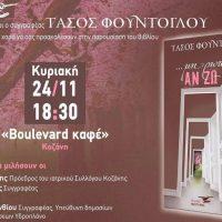 Η επίσημη πρώτη παρουσίαση του συγγραφέα Τάσου Φούντογλου και του έργου του «Μη με ψάξεις ποτέ, μη ρωτάς αν ζω» στην Κοζάνη