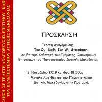 Τελετή Αναγόρευσης του Καθ. Ian W. Steedman σε Επίτιμο Καθηγητή του Τμήματος Οικονομικών Επιστημών του Πανεπιστημίου Δυτικής Μακεδονίας