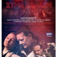 Η ταινία του Νίκου Κουρού «Μια Νύχτα στην Κόλαση» στη Σιάτιστα