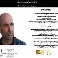 """Τα """"Λογοτεχνικά πορτραίτα"""" της Κ.Δ.Β.Κ. – Αφιέρωμα στον Ηλία Παπαμόσχο, νικητή του κρατικού βραβείου διηγήματος το 2016"""