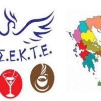 Διαμαρτυρία 26 φορέων εστίασης και διασκέδασης εναντίον της GEA