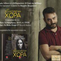 Παρουσίαση του βιβλίου του Βαγγέλη Βουραζάνη «Μια Ξεχασμένη Χώρα» στην Κοζάνη