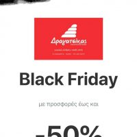 Black Friday στο Πολυκατάστημα Δραγατσίκας με εκπτώσεις έως 50%
