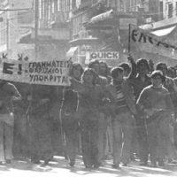 Η δυναμική της εξέγερσης του Πολυτεχνείου 1973 και το άρωμα του Ελύτη για τη Μακεδονία – Του παπαδάσκαλου Κωνσταντίνου Ι. Κώστα