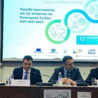 Κοζάνη: Ξεκίνησε η διαβούλευση του Υπουργείου για τη νέα ΚΑΠ