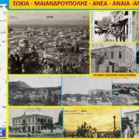 Αλησμόνητες Πατρίδες: Τα Σώκια, η πόλη της επαρχίας Αϊδινίου στην περιοχή του Αιγαίου της σημερινής Τουρκίας – Του Σταύρου Καπλάνογλου