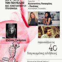 Παρουσίαση του βιβλίου «40 δαγκωμένες αλήθειες» της Ελένης Σκάρπου από τις Εκδόσεις Πανεπιστημίου Μακεδονίας στην Πτολεμαΐδα