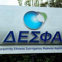Σύσκεψη κλιμακίου της Περιφέρειας Δυτικής Μακεδονίας για το φυσικό αέριο – Δυσκολεύει η επέκταση του δικτύου αφού δεν προβλέπεται στο δεκαετή σχεδιασμό του ΔΕΣΦΑ σταθμός αποσυμπίεσης στον Περδίκκα