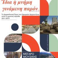 Το αρχαιολογικό έργο της Εφορείας Αρχαιοτήτων Κοζάνης κατά τα έτη 2011-2019 παρουσιάστηκε σε εκδήλωση του Κεντρικού Αρχαιολογικού Συμβουλίου και Συμβουλίου Μνημείων