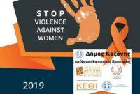 Εκδηλώσεις ενημέρωσης για την εξάλειψη της βίας κατά των γυναικών από τον Δήμο Κοζάνης