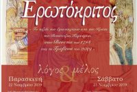 Στα Γρεβενά το ένα από τα δύο μοναδικά αντίτυπα της πρώτης εκδόσεως του 1713 του βιβλίου Ερωτόκριτος – Εκδηλώσεις για την επίσημη τοποθέτηση του βιβλίου