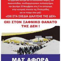«Λέμε όχι, λέμε κάτω τα χέρια από τη ΔΕΗ» – Κάλεσμα στο συλλαλητήριο της Πτολεμαΐδας στις 25 Νοεμβρίου