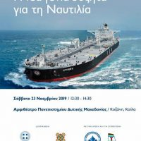 """""""Η νέα γενιά συζητά για τη Ναυτιλία"""": Εκδήλωση στο Αμφιθέατρο του Πανεπιστημίου Δυτικής Μακεδονίας"""