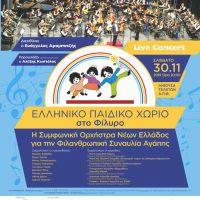 Συναυλία Αγάπης για το Ελληνικό Παιδικό Χωριό στο Φίλυρο με την Συμφωνική Ορχήστρα Νέων Ελλάδος