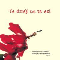 Παρουσίαση του βιβλίου «Τα άπαξ και τα αεί» του Κοζανίτη γιατρού Γεωργίου Καπετάνου