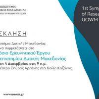 Το 1ο Συμπόσιο Ερευνητικού Έργου του Πανεπιστημίου Δυτικής Μακεδονίας στην Κοζάνη