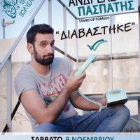 Stand up comedy με τον Ανδρέα Πασπάτη στην Πτολεμαΐδα