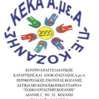 Εγγραφές στο ΚΔΗΦ ΑμεΑ στο Ειδικό Εργαστήρι Κοζάνης και Πτολεμαΐδας