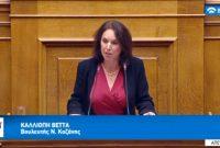 Η Βουλευτής του ΣΥΡΙΖΑ Κοζάνης Καλλιόπη Βέττα στη συζήτηση για το νομοσχέδιο του Υπουργείου Εσωτερικών με θέμα «Εκλογή βουλευτών»