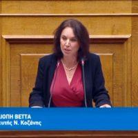 Κοινοβουλευτική ερώτηση της Καλλιόπης Βέττα για τα μέτρα στήριξης για το Νομό Κοζάνης