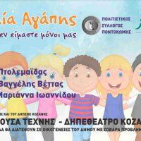 Κοζάνη: Το βράδυ της Παρασκευής η μεγάλη συναυλία αγάπης για οικογένειες με σοβαρά προβλήματα υγείας