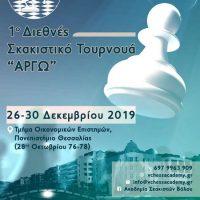 1ο Διεθνές Σκακιστικό Τουρνουά «Αργώ» στο Βόλο