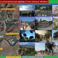 Αλησμόνητες Πατρίδες: Το Κελεμπέσι, ο Ελληνικός οικισμός νότια της Σμύρνης – Του Σταύρου Π. Καπλάνογλου