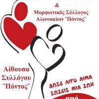 Εθελοντική αιμοδοσία στα Αλωνάκια Κοζάνης την Τετάρτη 20 Νοεμβρίου