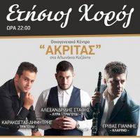 Ο ετήσιος χορός της Ακαδημίας Ελλησπόντου «Ηρακλής» Δρεπάνου