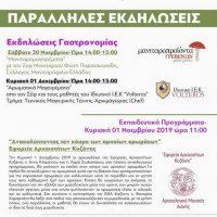 «Ανακαλύπτοντας τον κόσμο των αρχαίων αρωμάτων»: Εκδήλωση της Εφορείας Αρχαιοτήτων Κοζάνης στην «2η Έκθεση και Συνέδριο Αρωματικών, Φαρμακευτικών Φυτών και Μανιταριών»