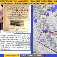 Το Βασίλειο της Τυρρηνίας με πρωτεύουσα την Τύρισσα βρισκόταν στην Δυτική Μακεδονία – Του Σταύρου Καπλάνογλου