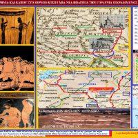 Ο μυθικός Οδυσσέας έρχεται στην Τυρρηνία και κάπου στο Βέρμιο κτίζει μια νέα πολιτεία, την Γορδυνία – Του Σταύρου Καπλάνογλου