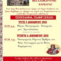 Ο εορτασμός της Αγίας Μεγαλομάρτυρος Βαρβάρας σε Κοζάνη, Σέρβια και Αμύνταιο