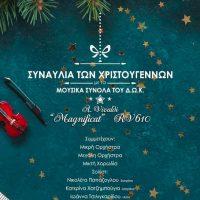 Συναυλία των Χριστουγέννων με τα μουσικά σύνολα του Δημοτικού Ωδείου Κοζάνης