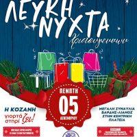 «Διασκεδάζουμε, ψωνίζουμε, στηρίζουμε»: Ο Εμπορικός Σύλλογος Κοζάνης για τη Λευκή Νύχτα την Πέμπτη 5 Δεκεμβρίου στην Κοζάνη