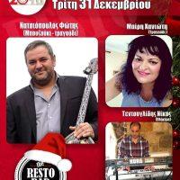 Ρεβεγιόν Πρωτοχρονιάς με ένα ξεχωριστό Live στο The Restobar στην Κοζάνη