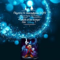 Η μουσική  παράσταση «Ταξίδι στον κόσμο του Disney» από το Δημοτικό Ωδείο στην Κοζάνη