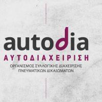 Το ΣτΕ δικαίωσε την «Αυτοδιαχείριση» των δημιουργών Ελληνικού και Παγκόσμιου Ρεπερτορίου