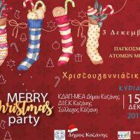 Χριστουγεννιάτικη γιορτή του ΚΔΑΠ-ΜΕΑ του Δήμου Κοζάνης